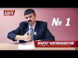 Депутат о кальяне! Отмена антитабачного закона! СМОТРИМ!