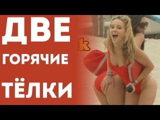 Две Сексуальные Сисястые Девушки Ищут Парней Для Поцелуев (Пранки На Русском 2016)