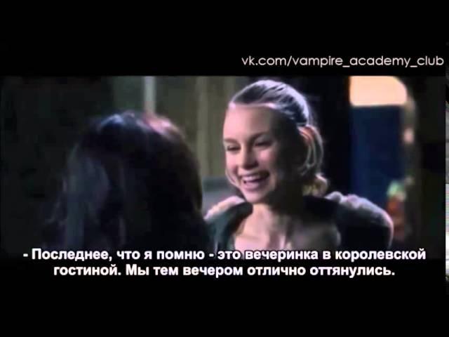 Академия вампиров. Вырезанная сцена. Разговор Роза и Лиссы RUS SUB