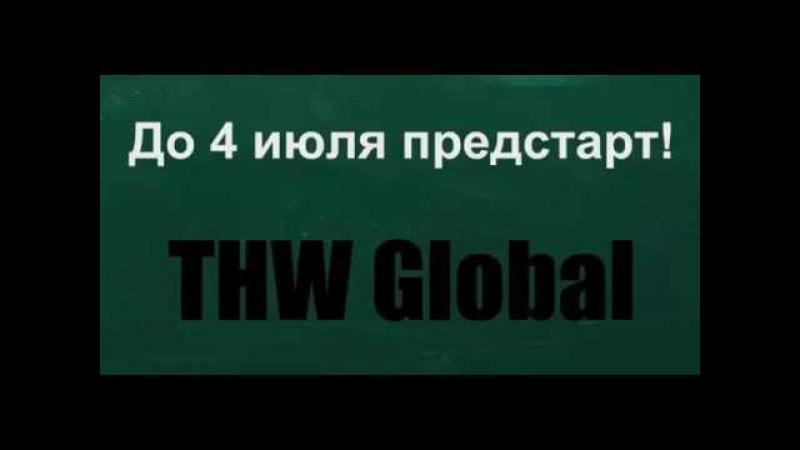 презентация THW Global. Заработок на просмотре рекламы в Ю-тюб без вложений. до 25$ в час!