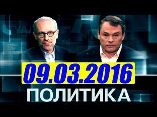 Политика с Петром Толстым 09.03.2016 - Что ждет Украину в 2016 году?