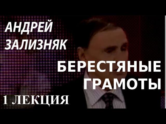 Андрей Зализняк Берестяные грамоты 1 лекция