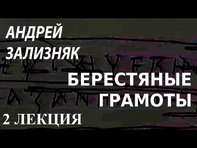 Андрей Зализняк Берестяные грамоты 2 лекция