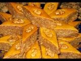 Пахлава Бакинская. Азербайджан  Paxlava Baku. Azerbaijan East sweetness