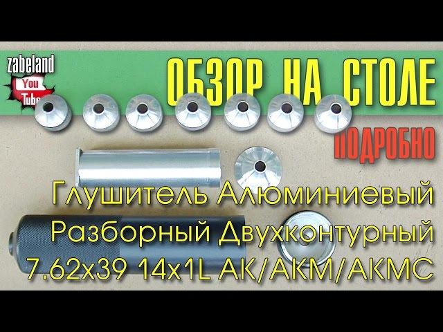 Глушитель для АК/АКМ/АКМС 7,62х39 / Алюминиевый, Разборный, Двухконтурный