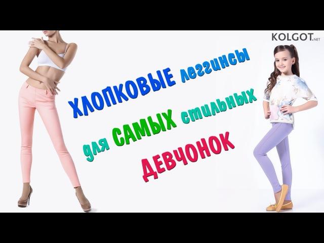 Хлопковые леггинсы TONE TEEN GIRL model 2 для самых стильных девчонок от TM GIULIA » Freewka.com - Смотреть онлайн в хорощем качестве
