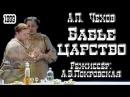 Бабье царство Телеспектакль по рассказу А П Чехова 1999