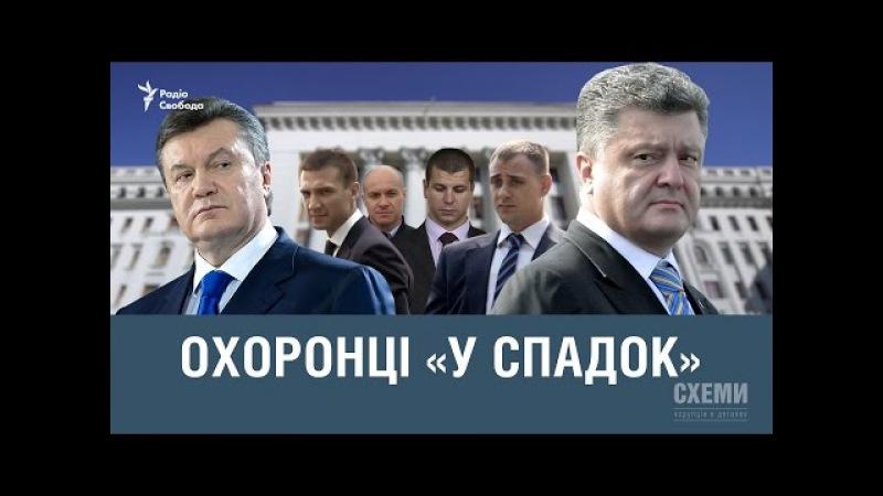 «Спадок режиму»: Порошенка оберігають охоронці Януковича || Максим Савчук («СХЕМИ»)