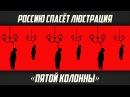 Константин Сивков. Россию спасёт люстрация «пятой колонны»
