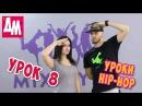 Изоляция в современном танце-2016 | Как научиться танцевать Хип-Хоп | урок 8
