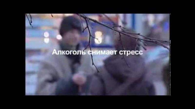 Алкоголь побеждает Россию! Технологии. Хотите бросить? - смотрите www.almaz.tv