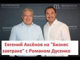 Евгений Аксёнов. Успех компании - люди!