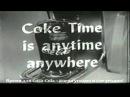 Реклама Coca-Cola c Мэрилин Монро