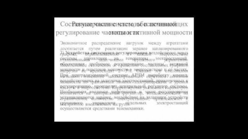24. Регулирование активной мощьности и перетоков по транзитам (2 семестр)