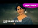 Нигина Амонкулова Оташе Nigina Amonqulova Otashe 2013
