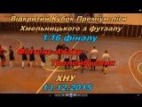«Філтекс-Аваль» - «Тролейбусник» - 6:1 (2:1) Кубок Преміум-ліги, 1/16 (13.12.2015)