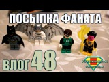 SuperLegoMan444 Vlog #48 [ПОСЫЛКА ФАНАТА]