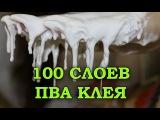 100 СЛОЕВ ПВА КЛЕЯ НА РУКАХ | CHALLENGE | 100 LAYERS OF GLUE
