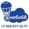 #небо68 - полеты на воздушном шаре в Тамбове