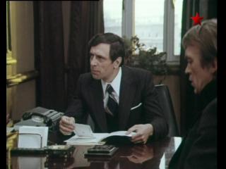 Выгодный контракт. (Серия 4. 1979).
