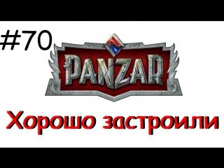 Panzar s1e70 Хорошо застроили
