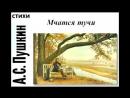 Пушкин А С Стихи Мчатся тучи