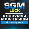 SGM-Luck.ru - Официальное сообщество
