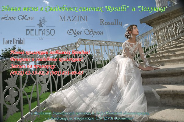 Бельфасо свадебный салон нижний новгород