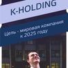 Блог K-holding. Цель - мировая компания к 2025г