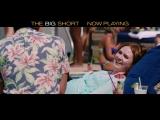 Игра на понижение / The Big Short (2015): Трейлер #3
