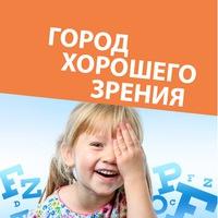 gorod_horoshego_zreniya