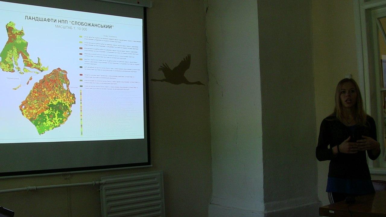 доклад на семинаре ГИС и заповедные территории 2016 (фото)