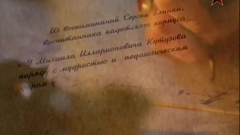 12. Неизвестная война 1812 года 3_4 Кутузов