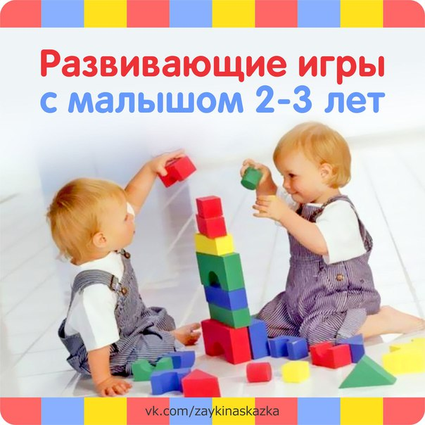 Развивающие игры с малышом 2-3 лет