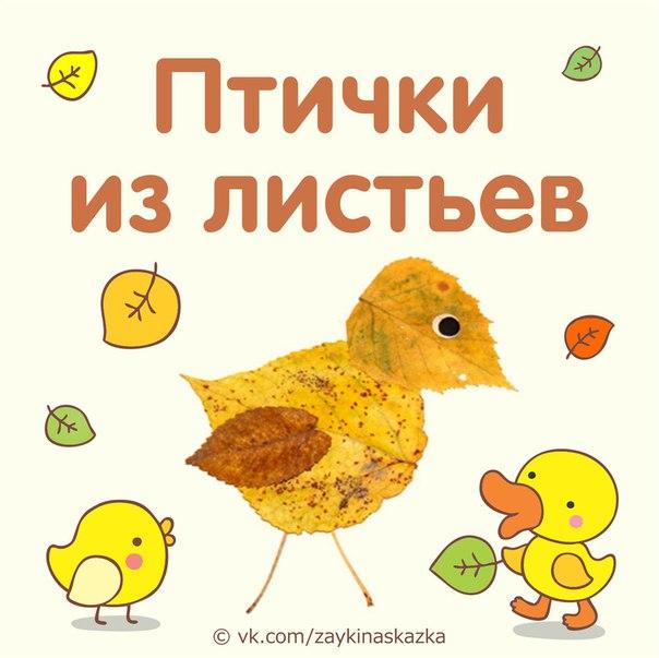 Птички из листьев