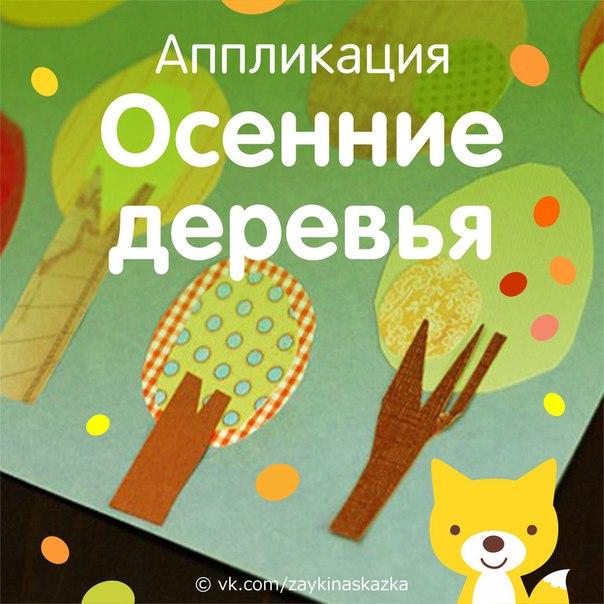 Аппликация «Осенние деревья»