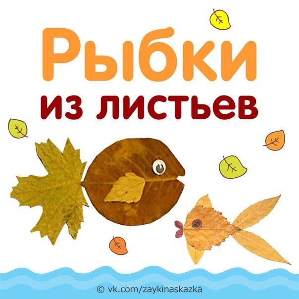 Рыбки из листьев