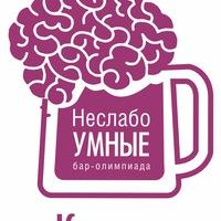 "Логотип Бар - олимпиада ""Неслабо Умные"" в Калуге"