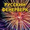 Салюты Русский Фейерверк Рязань Рыбное Зарайск