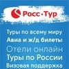 Туристическое агентство «РоссТур» г.Чебоксары