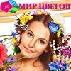 Мир Цветов - доставка в Саратове и Энгельсе