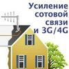 Усиление сигнала сотовой связи и Интернет ЕКБ
