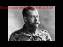 Голос царя Николая II (1910 год!). Единственная запись ! Russian Tsar Nicholas II 's voice