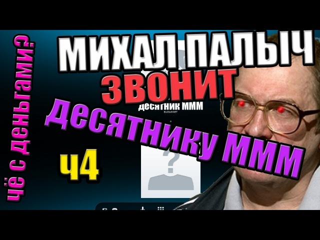 Михал Палыч звонит десятнику МММ (часть 4)