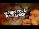 ЧЁРНАЯ ГОРА РАГНАРОСА - КВАРТАЛ 1