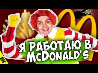 Я работаю в McDonald's - MTV НЕ СНИЛОСЬ #110