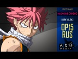 (ASU DUB) Fairy Tail (2014) OP.15 TV RUS ORIGINAL (Russian Cover by Sati Akura)