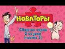 Новаторы - Все серии 2 сезона серии 16 - 20 Развивающий мультфильм