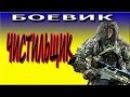 Чистильщик 2016 боевик. новые фильмы боевики 2016