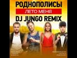 Роднополисы - Лето Меня (DJ JunGo Radio Remix)
